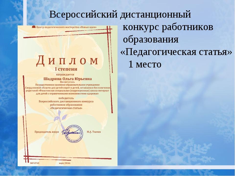 Всероссийский дистанционный конкурс работников образования «Педагогическая ст...