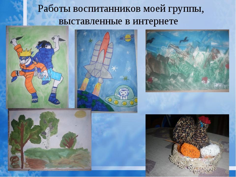 Работы воспитанников моей группы, выставленные в интернете