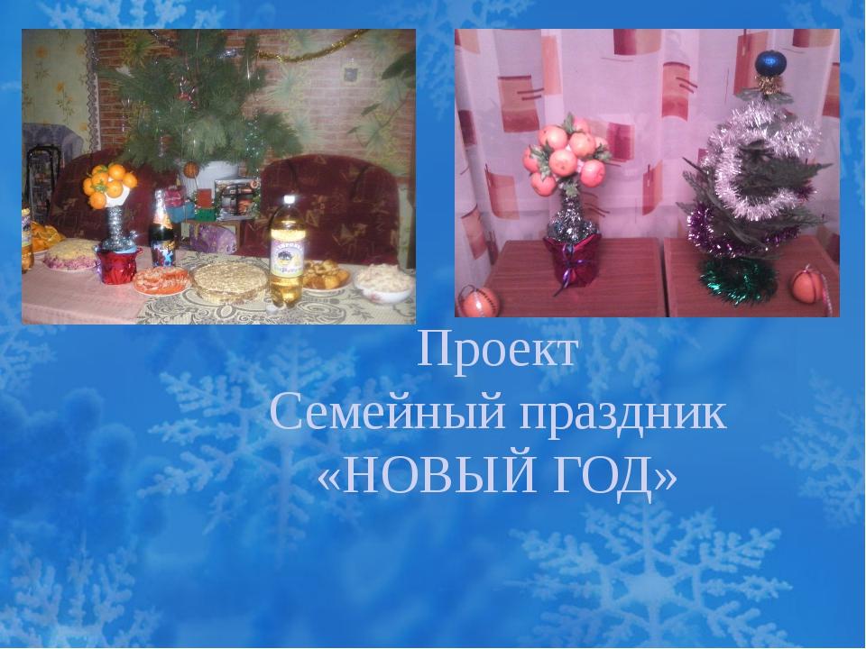 Проект Семейный праздник «НОВЫЙ ГОД»