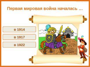 Блокада Ленинграда длилась … 300 дней 600 дней 900 дней © Фокина Лидия Петровна