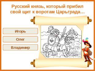 Славянскую азбуку создали … Кирилл и Мефодий Минин и Пожарский Иоганн Гутенбе