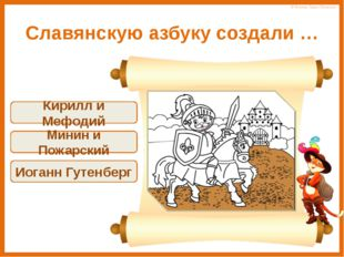 Русь Орде выплачивала… Налог Выкуп Дань © Фокина Лидия Петровна