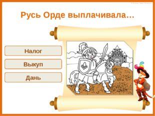 Князя, который дал битву на Куликовом поле звали … Дмитрий Владимир Ярослав ©