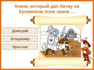 Русская рать с Иваном III встретилась с войском Ахмата на реке … Нева Угра До