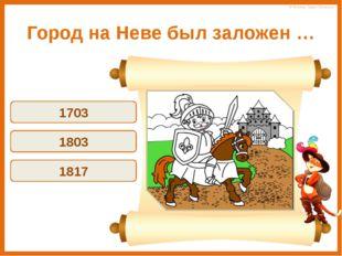 Город Санкт-Петербург начал строиться с … Петропавловского собора Крондштата