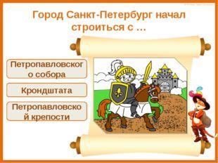 Генералиссимусом стал военачальник… Ф.Ф. Ушаков А.В. Суворов М.И. Кутузов © Ф