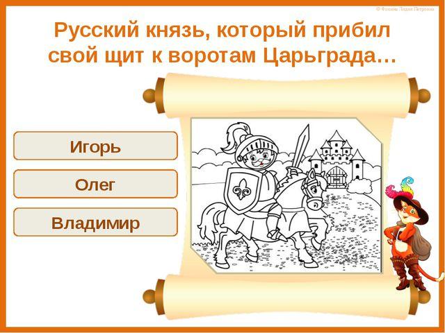Славянскую азбуку создали … Кирилл и Мефодий Минин и Пожарский Иоганн Гутенбе...
