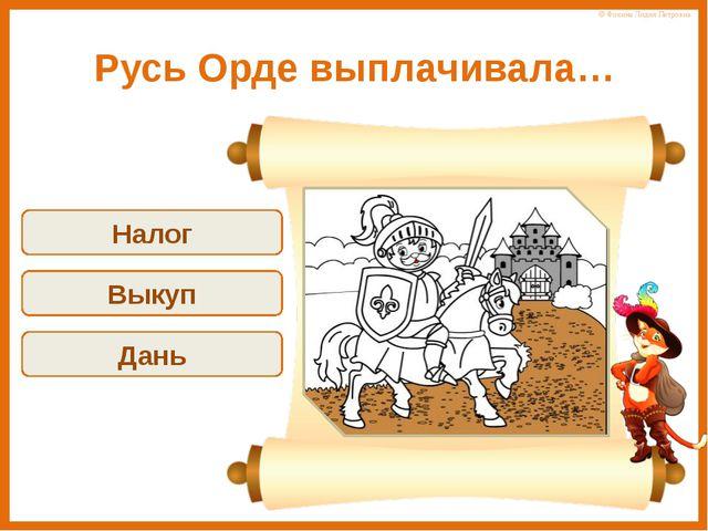 Князя, который дал битву на Куликовом поле звали … Дмитрий Владимир Ярослав ©...