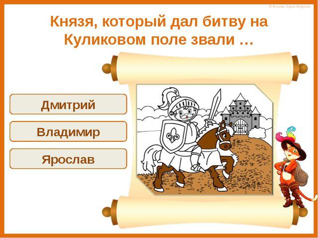 Русская рать с Иваном III встретилась с войском Ахмата на реке … Нева Угра До...