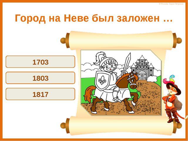 Город Санкт-Петербург начал строиться с … Петропавловского собора Крондштата...
