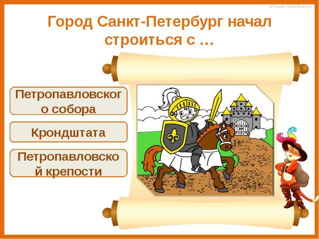 Генералиссимусом стал военачальник… Ф.Ф. Ушаков А.В. Суворов М.И. Кутузов © Ф...