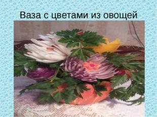 Ваза с цветами из овощей