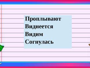 Проплывают Виднеется Видим Согнулась Панова В.В.