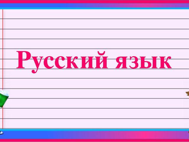 Русский язык Панова В.В.