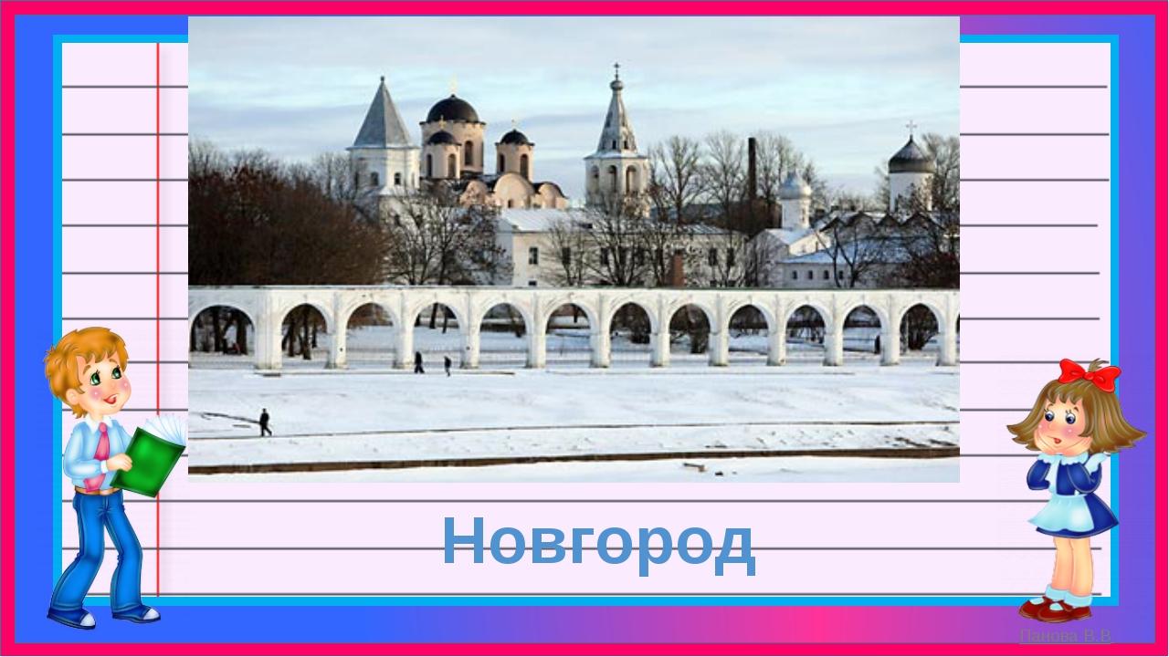 Новгород Панова В.В.