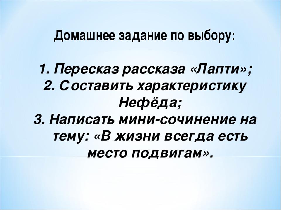 Домашнее задание по выбору: Пересказ рассказа «Лапти»; Составить характеристи...