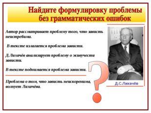 Д.Лихачёв анализирует проблему о живучести зависти. Д.С.Лихачёв Автор рассмат