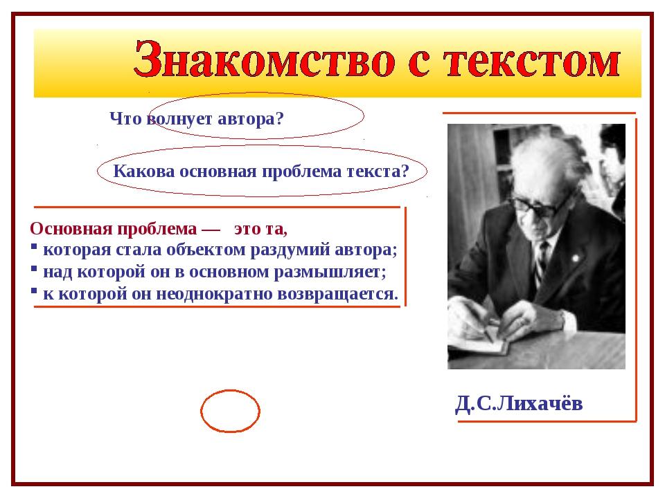 Что волнует автора? Д.С.Лихачёв Какова основная проблема текста? Основная про...