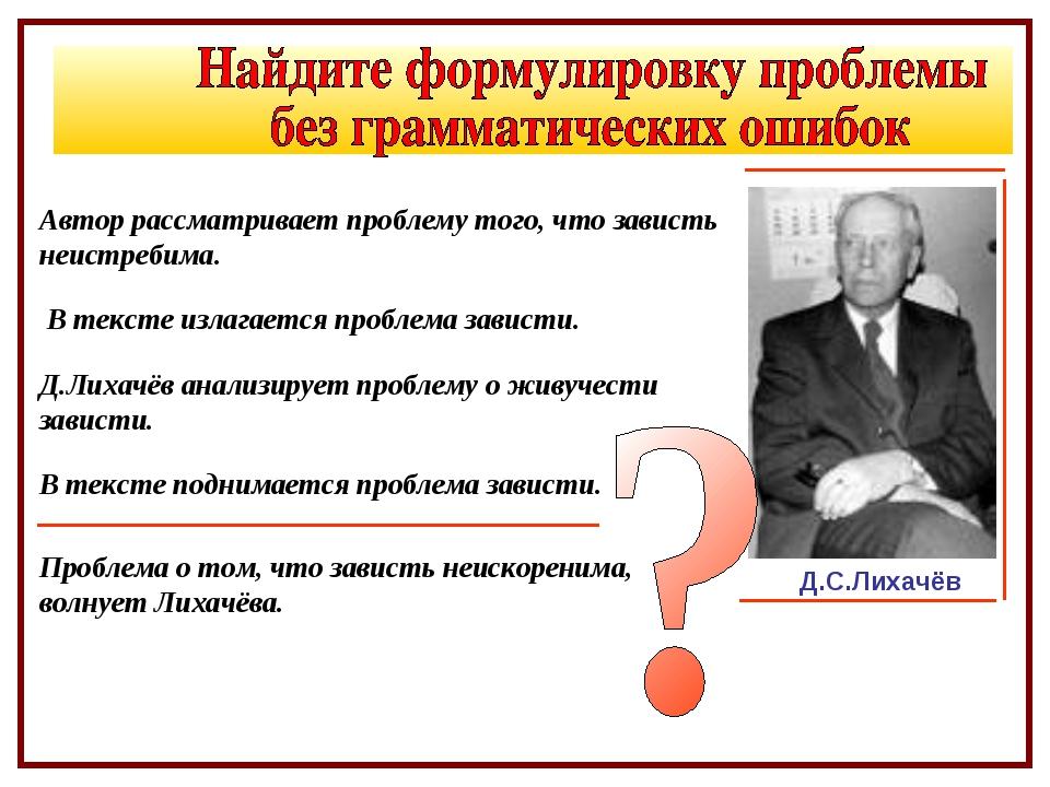 Д.Лихачёв анализирует проблему о живучести зависти. Д.С.Лихачёв Автор рассмат...