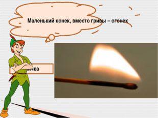 Пожар Если дым валит клубами, пламя бьется языками, и огонь везде, и жар – э