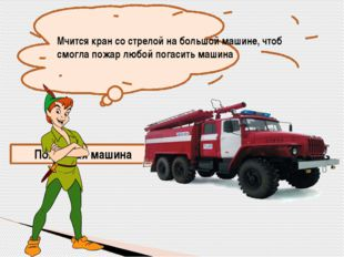 Пожарные Смел огонь, они смелее, Он силен, они сильнее, Их огнем не испугать