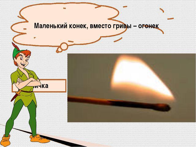 Пожар Если дым валит клубами, пламя бьется языками, и огонь везде, и жар – э...