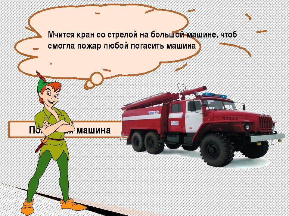 Пожарные Смел огонь, они смелее, Он силен, они сильнее, Их огнем не испугать...