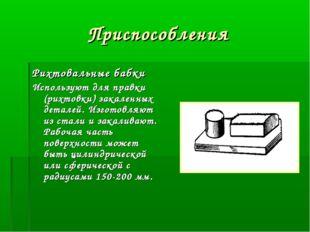 Приспособления Рихтовальные бабки Используют для правки (рихтовки) закаленных