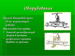 Оборудование Ручной винтовой пресс (для механизации работ) Применяют для прав