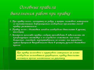 Основные правила выполнения работ при правке 5. При правке полос, изогнутых