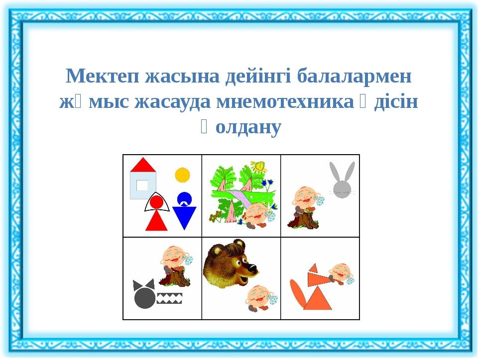 Мектеп жасына дейінгі балалармен жұмыс жасауда мнемотехника әдісін қолдану