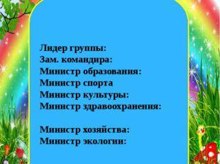 екеннегнш Лидер группы: Зам. командира: Министр образования: Министр спорта М