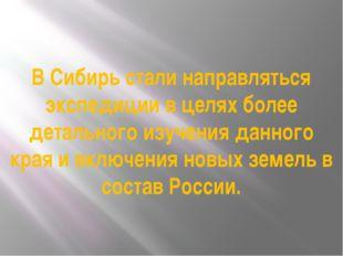 В Сибирь стали направляться экспедиции в целях более детального изучения данн