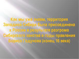 Как мы уже знаем, территория Западной Сибири была присоединена к России в рез