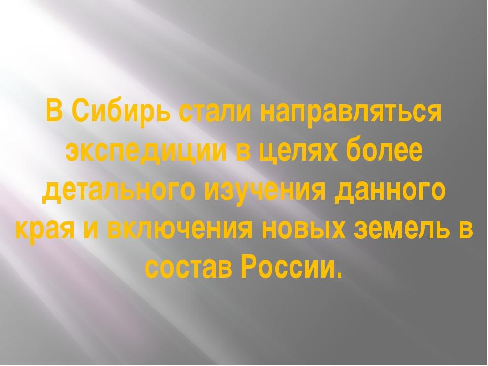 В Сибирь стали направляться экспедиции в целях более детального изучения данн...