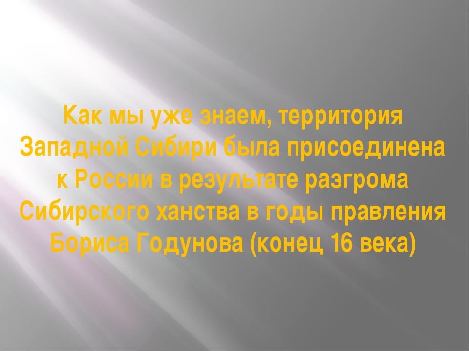 Как мы уже знаем, территория Западной Сибири была присоединена к России в рез...