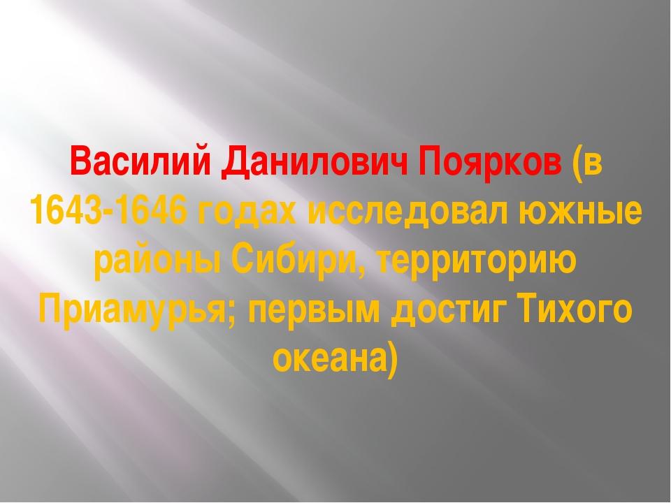 Василий Данилович Поярков (в 1643-1646 годах исследовал южные районы Сибири,...