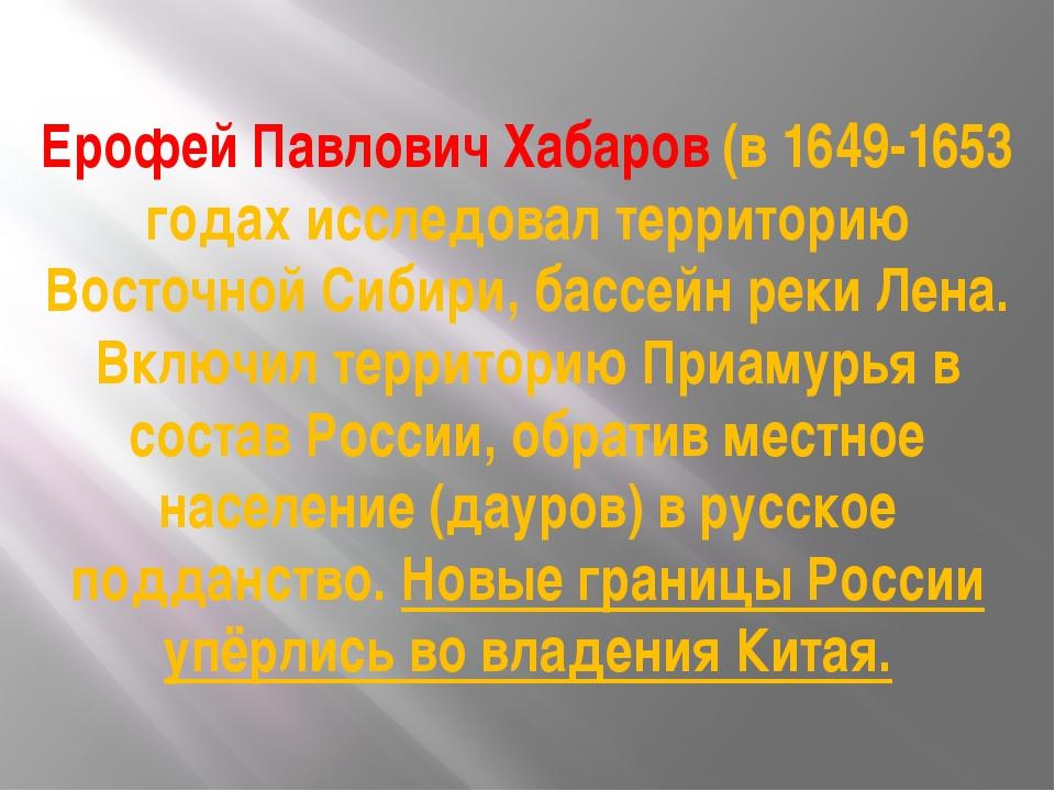 Ерофей Павлович Хабаров (в 1649-1653 годах исследовал территорию Восточной Си...