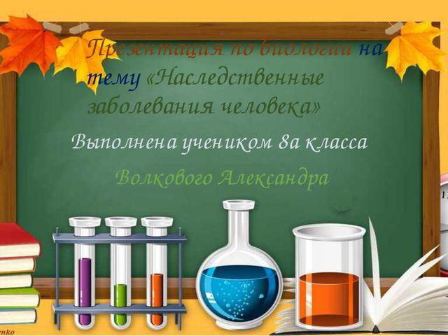 Презентация по биологии на тему «Наследственные заболевания человека» Выполне...