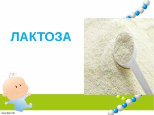 ЛАКТОЗА Лактоза - молочный сахар, очень сладкий. Лактоза добавляется практиче