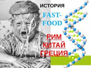 """FAST-FOOD ИСТОРИЯ РИМ КИТАЙ ГРЕЦИЯ Немногие знают, что такое фаст-фуд. """"Фаст-"""