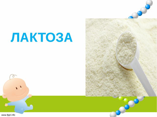 ЛАКТОЗА Лактоза - молочный сахар, очень сладкий. Лактоза добавляется практиче...