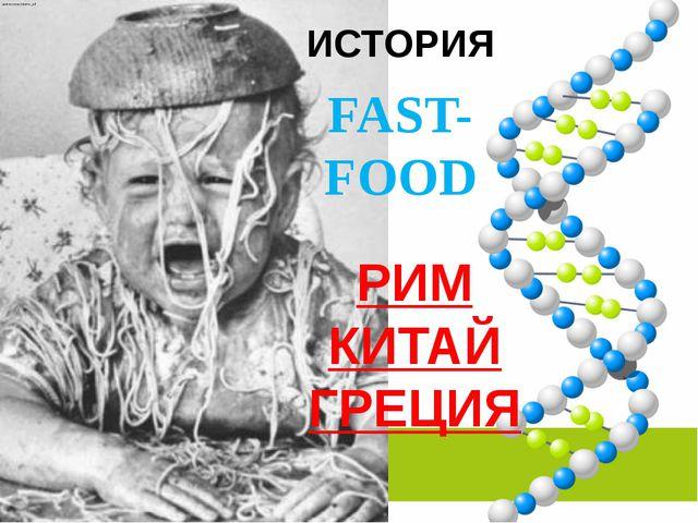"""FAST-FOOD ИСТОРИЯ РИМ КИТАЙ ГРЕЦИЯ Немногие знают, что такое фаст-фуд. """"Фаст-..."""