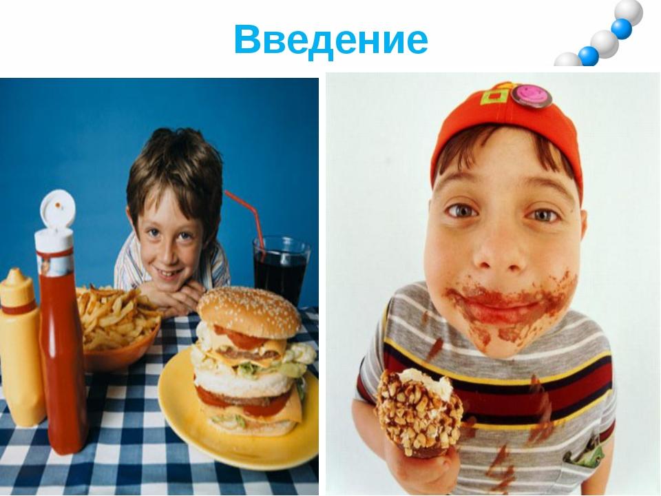 Введение Детей различных возрастных групп, с удовольствием уплетающих шоколад...