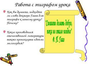 Работа с эпиграфом урока Как вы думаете, подходят ли слова доктора Гааза для