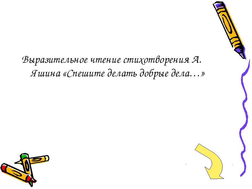 Выразительное чтение стихотворения А. Яшина «Спешите делать добрые дела…»