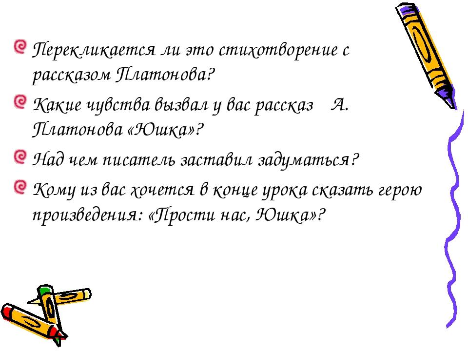 Перекликается ли это стихотворение с рассказом Платонова? Какие чувства вызва...