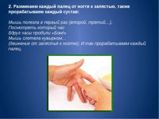 2. Разминаем каждый палец от ногтя к запястью, также прорабатываем каждый сус