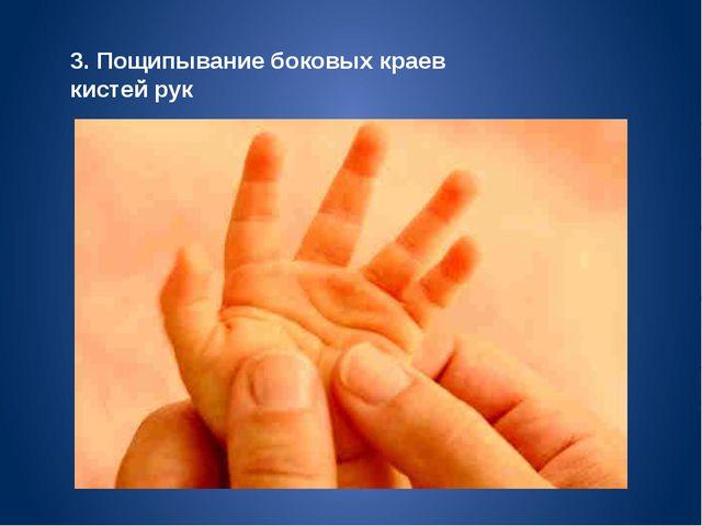 3. Пощипывание боковых краев кистей рук