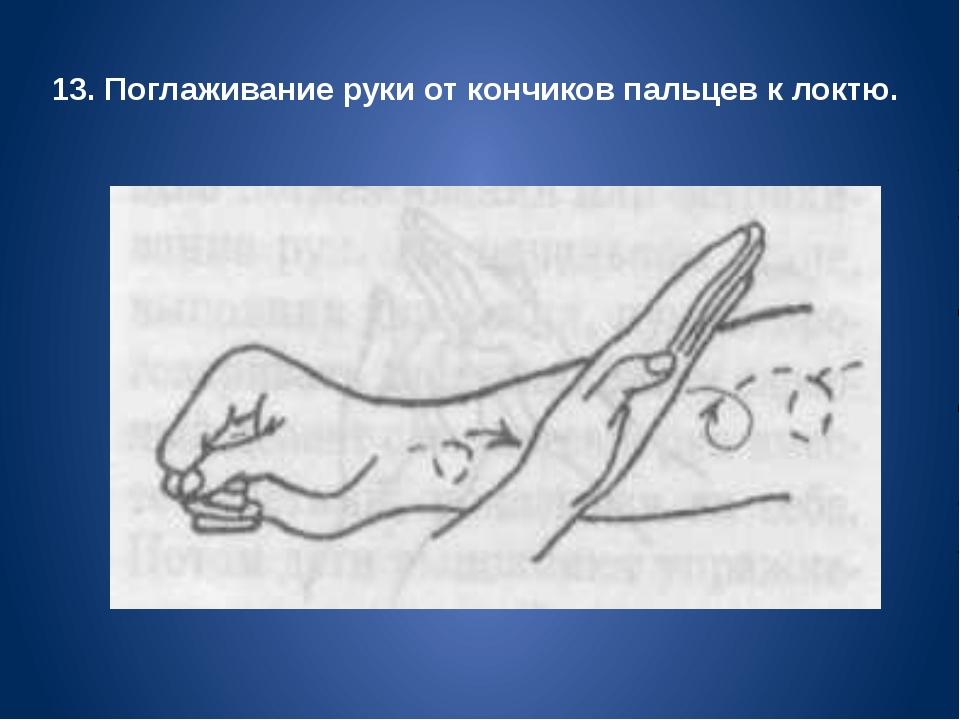 13. Поглаживание руки от кончиков пальцев к локтю.
